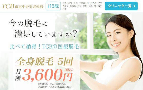 沖縄形成外科(TCB東京中央クリニック)は顔・VIO除く全身脱毛が5回204,120円!
