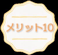 メリット10