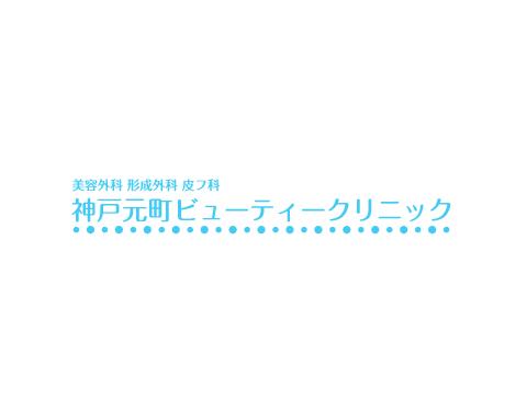 神戸元町ビューティークリニック